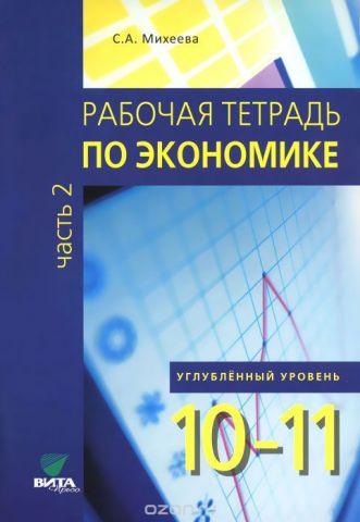 Рабочая тетрадь по экономике. Учебное пособие для 10-11 классов. В 2 частях. Часть 2. Углубленный уровень