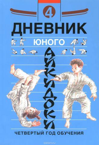 Дневник юного айкидоки. Четвертый год обучения