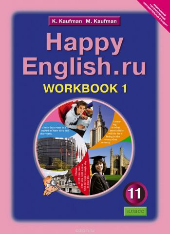 Happy English.ru 11: Workbook 1 / Английский язык. Счастливый английский.ру. 11 класс. Рабочая тетрадь №1