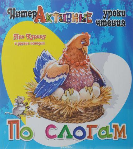Про Курицу и другие истории