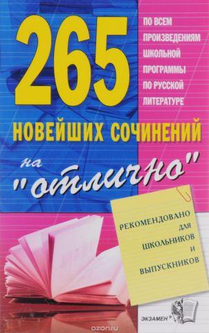 """265 новейших сочинений на """"отлично"""""""