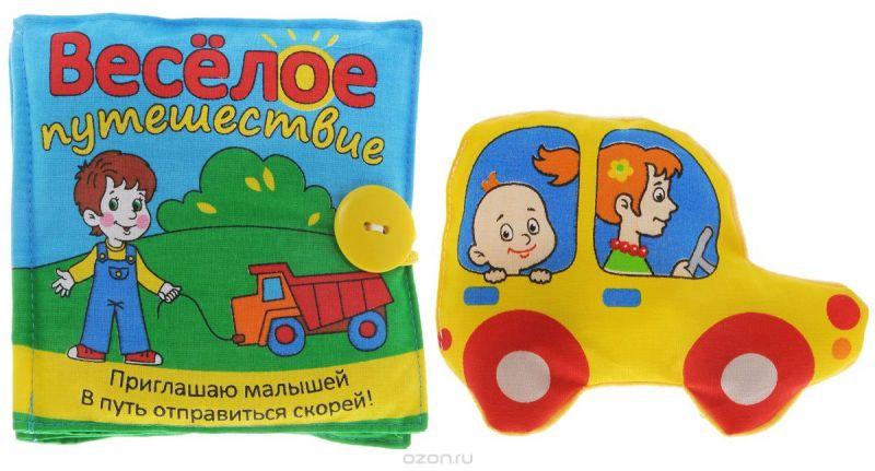 Мякиши Мягкая книжка-игрушка Веселое путешествие цвет желтый