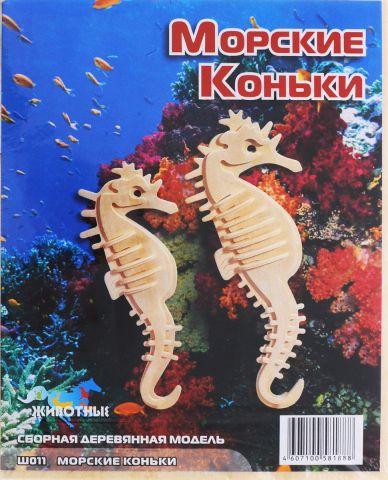 Мир деревянных игрушек Сборная деревянная модель Морские коньки