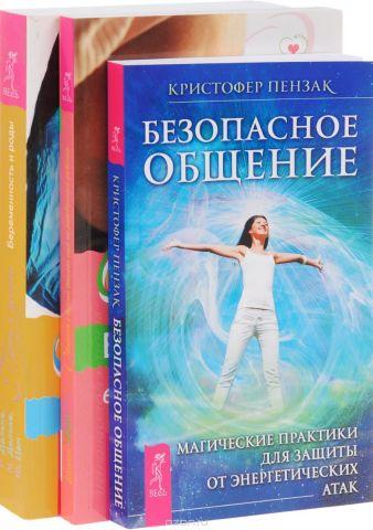 Путь к жизни. Общение с духом вашего еще не рожденного ребенка. Безопасное общение (комплект из 3 книг)
