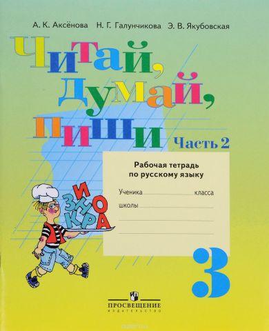 Читай, думай, пиши. 3 класс. Рабочая тетрадь по русскому языку. В 2 частях. Часть 2