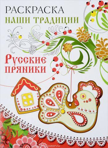 Наши традиции. Русские пряники. Раскраска