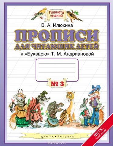 """Прописи для читающих детей к """"Букварю"""" Т. М. Андриановой. 1 класс. В 4 тетрадях. Тетрадь №3"""