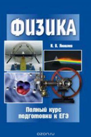Физика. Полный курс подготовки к ЕГЭ