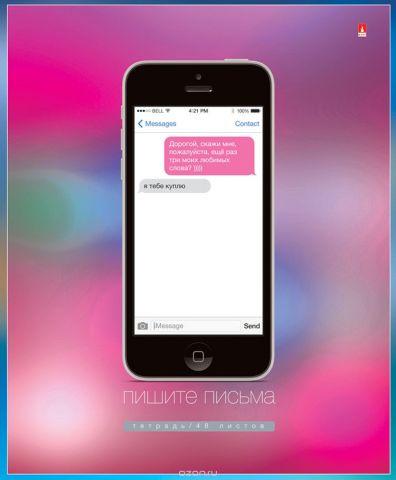 Альт Тетрадь SMS приколы Пишите письма-2 48 листов в клетку цвет розовый