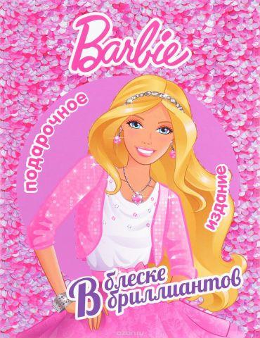 В блеске бриллиантов. Барби