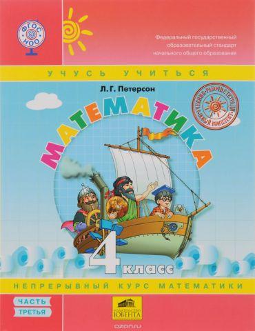 Математика. 4 класс. Учебник. В 3 частях. Часть 3