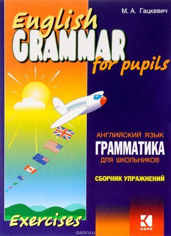 English Grammar for Pupils: Exercise / Английский язык. Грамматика для школьников. Сборник упражнений. Книга 2