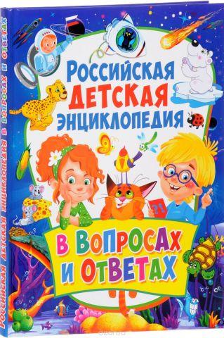 Российская детская энциклопедия в вопросах и ответах
