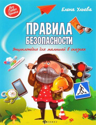 Правила безопасности. Энциклопедия для малышей в сказках