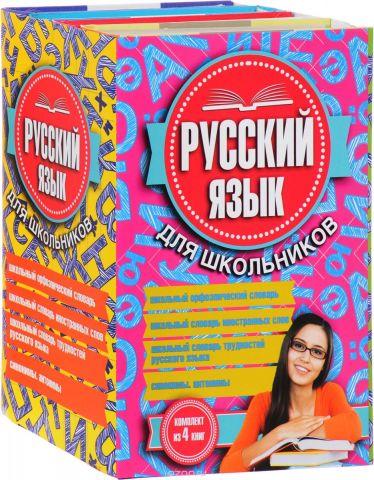 Русский язык для школьников (комплект из 4 книг)