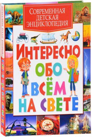 Современная детская энциклопедия. Интересно обо всем на свете