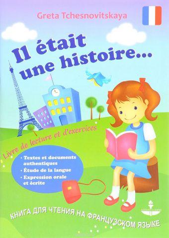 Книга для чтения по французcкому языку