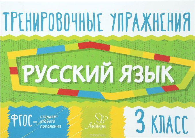 Русский язык. 3 класс. Тренировочные упражнения