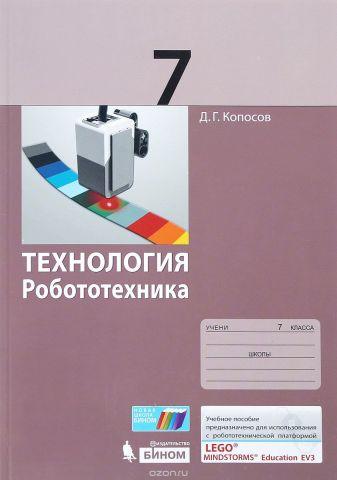 Технология. Робототехника. 7 класс. Учебное пособие