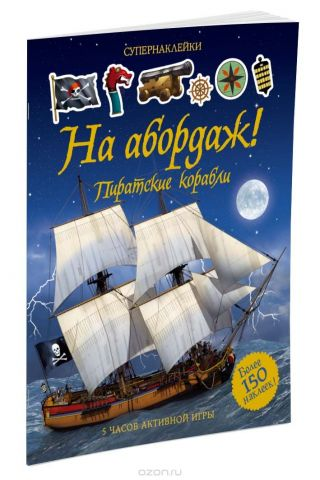 На абордаж! Пиратские корабли