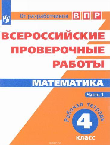 Математика. 4 класс. Рабочая тетрадь. В 2 частях. Часть 1. Всероссийские проверочные работы
