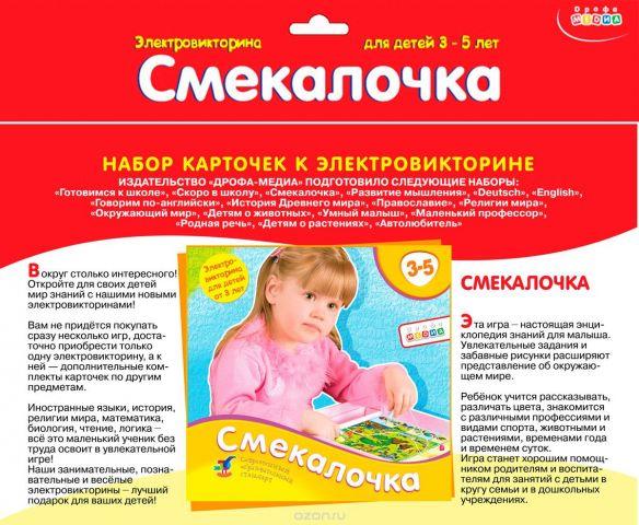 Дрофа-Медиа Набор карточек к электровикторине Смекалочка