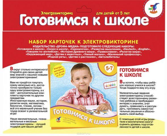 Дрофа-Медиа Набор карточек к электровикторине Готовимся к школе 1051