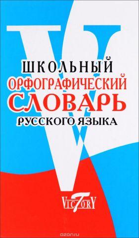 Школьный орфографический словарь русского языка