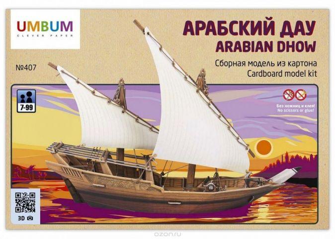 Умная бумага 3D пазл Арабский Дау