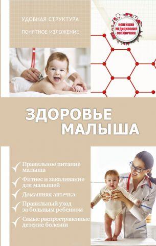 Здоровье малыша