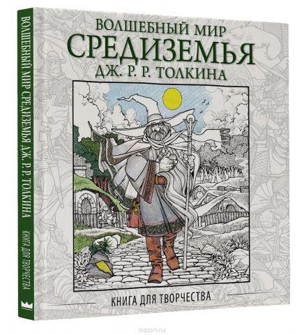 Волшебный мир Средиземья Дж .Р.Р. Толкина: Книга для творчества