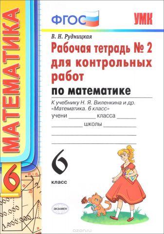 Математика. 6 класс. Рабочая тетрадь №2 для контрольных работ к учебнику Н. Я. Виленкина