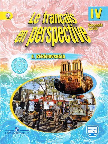 Le francais en perspective 4: Methode de francais: Partie 2 / Французский язык. 4 класс. Учебник. В 2 частях. Часть 2