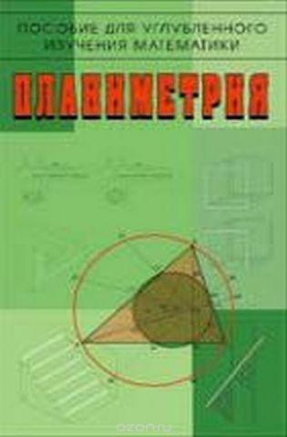 Планиметрия. Пособие для углубленного изучения математики