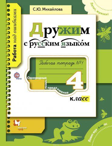 Дружим с русским языком. 4класс. Рабочая тетрадь №1