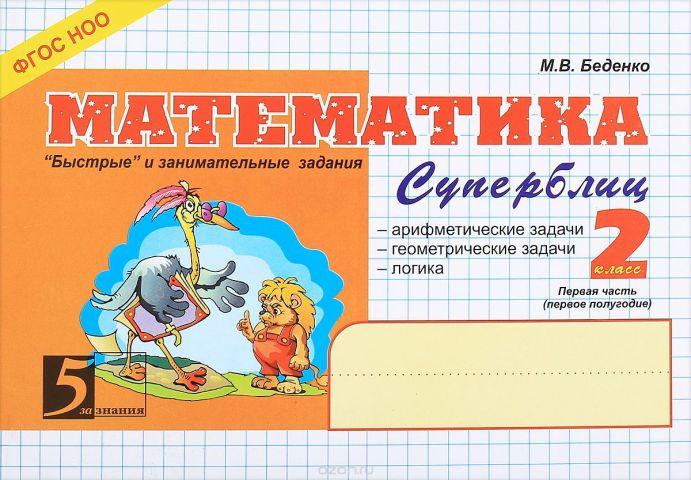 Математика. 2 класс. 1 полугодие. Суперблиц