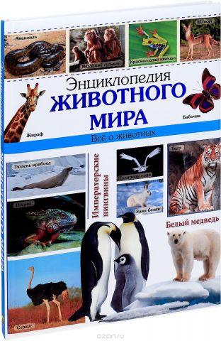 Энциклопедия животного мира. Все о животных