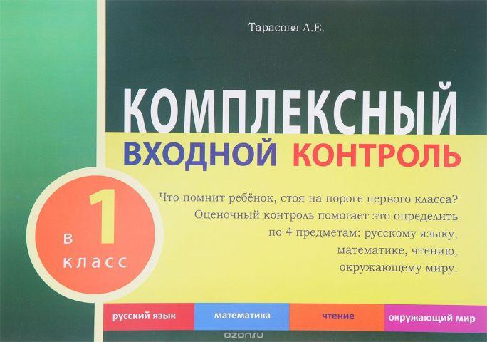 Окружающий мир. Чтение. Математика. Русский язык. 1 класс. Комплексный входной контроль