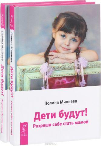 Дети будут! Разреши себе стать мамой (комплект из 2 книг)