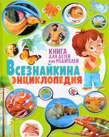 Всезнайкина энциклопедия. Книга для детей и их родителей