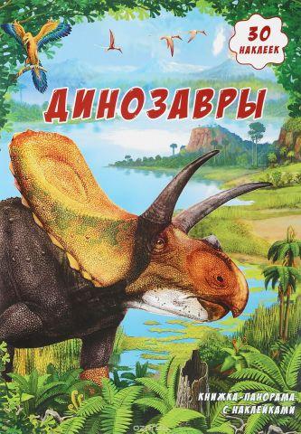 Динозавры. Книжка-панорамка (+ наклейками)