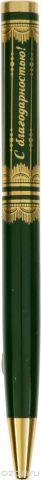 Ручка шариковая С благодарностью цвет корпуса зеленый
