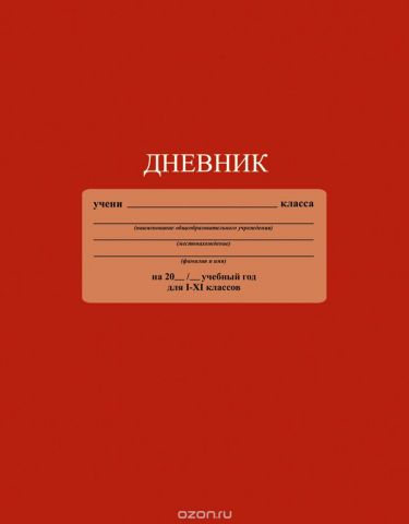 Апплика Дневник школьный цвет красный