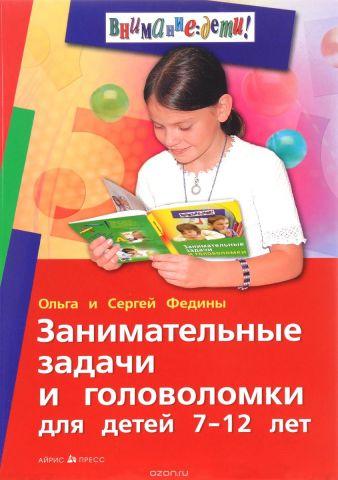 Занимательные задачи и головоломки для детей 7-12 лет