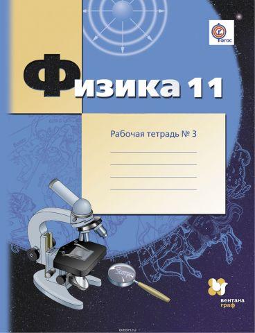 Физика. 11 класс. Углубленный уровень. Рабочая тетрадь №3