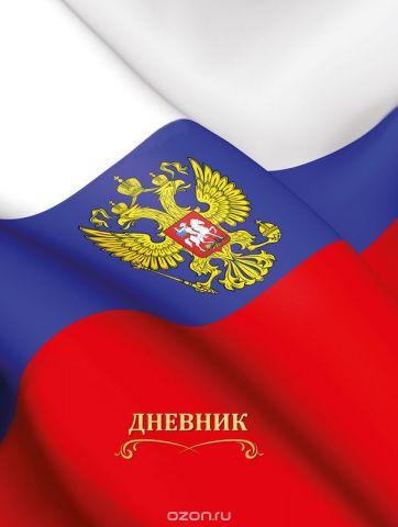 Бриз Дневник школьный Флаг России 40 листов