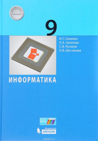 Информатика. 9 класс