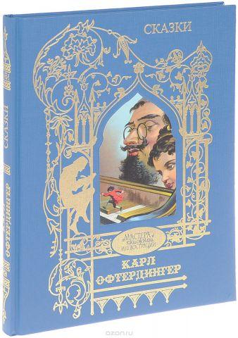 Сказки с иллюстрациями Карла Офтердингера