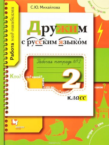Русский язык. 2 класс. Рабочая тетрадь №2