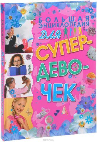 Большая энциклопедия для супердевочек